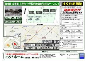 ☆【ご成約済】江別市野幌住吉町2番12! -