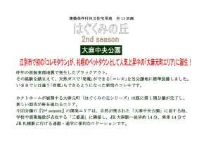 ☆【好評分譲中】はぐくみの丘Ⅱseason・大麻中央公園! -