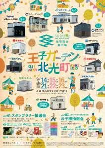 ☆【住宅フェア】苫小牧北光町・王子ガーデン5th -