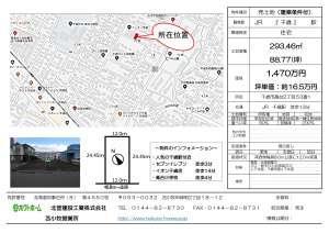 ★【売地】千歳市高台2丁目53番1!(新着) -