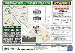 ★【ご商談中】江別市弥生町3番5! -