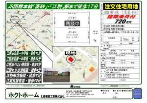 ★【売地】江別市弥生町3番6 -