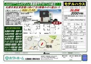 ※【建築中】ハーヴェストタウン東苗穂・モデルハウス2020! -