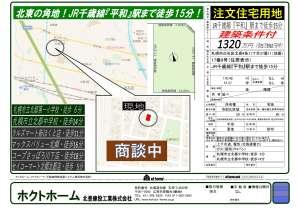 ☆【商談中】北郷4条11丁目17-8(新着)! -