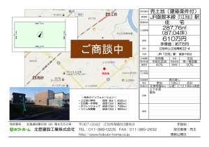 ☆【ご商談中】江別市上江別南町22番4! -