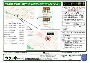 ☆【ご商談中】江別市野幌住吉町37-11(新着) -
