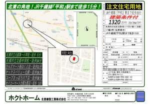 ★【売地】北郷4条11丁目17-8(新着)! -