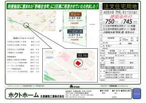 ☆【ご商談中】江別市野幌住吉町37-10 -