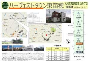 ☆【ご成約済】ハーヴェストタウン東苗穂①号地! -