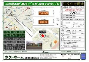 ☆【商談中】江別市弥生町3番6! -
