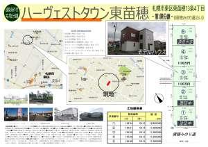 ★【分譲中】ハーヴェストタウン東苗穂②号地! -