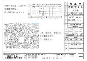 ★【商談中】江別市東光町6-7,21(新着) -