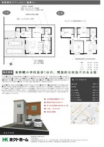 モデルハウス(建築中) -