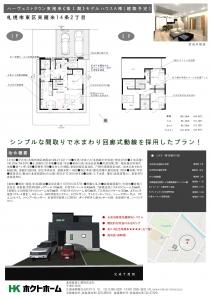 モデルハウスA棟(建築予定案) -