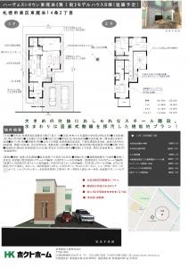 モデルハウスB棟(建築予定案) -